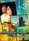 美しき日々 Vol.3
