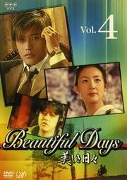 美しき日々 Vol.4