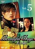 美しき日々 Vol.5