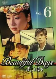 美しき日々 Vol.6
