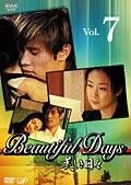 美しき日々 Vol.7