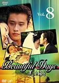 美しき日々 Vol.8