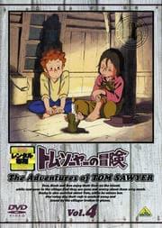 トム・ソーヤーの冒険 4