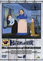 トム・ソーヤーの冒険 8