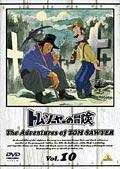 トム・ソーヤーの冒険 10