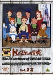 トム・ソーヤーの冒険 12
