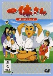 一休さん 〜母上さまシリーズ〜 巻壱(Vol.1)