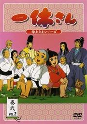 一休さん 〜母上さまシリーズ〜 巻弐(Vol.2)