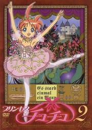 プリンセスチュチュ 2