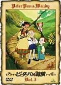 ピーターパンの冒険 Vol.3