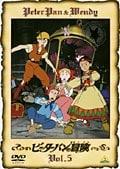 ピーターパンの冒険 Vol.5