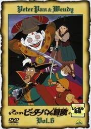 ピーターパンの冒険 Vol.6