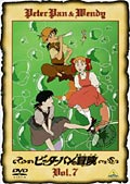 ピーターパンの冒険 Vol.7