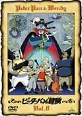 ピーターパンの冒険 Vol.8