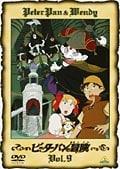 ピーターパンの冒険 Vol.9
