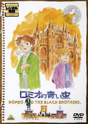 ロミオの青い空 2