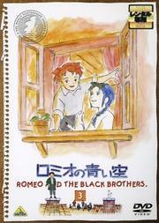 ロミオの青い空 3