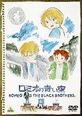 ロミオの青い空 6