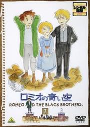 ロミオの青い空 7