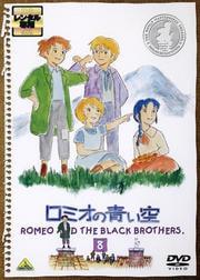 ロミオの青い空 8<最終巻>
