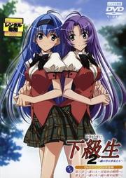 下級生 2 〜瞳の中の少女たち〜 DVDスペシャル完全版 第4巻