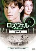 ロズウェル/星の恋人たち サード vol.6