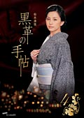 松本清張 黒革の手帖 Vol.4
