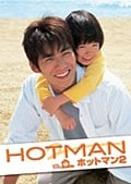 HOTMAN2 Vol.1