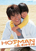 HOTMAN2 Vol.3