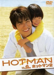 HOTMAN2 Vol.6