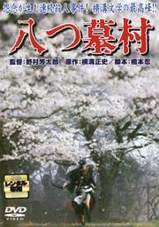八つ墓村 (野村芳太郎監督)