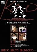 顔(1999)