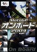 MotoGPオンボード 2004
