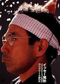 イッセー尾形 ベストコレクション2004 コンプリートBOX映像特典