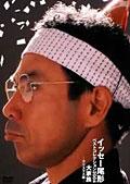 イッセー尾形 ベストコレクション2004 大家族−クリスマス編−