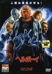ヘルボーイ (2004)