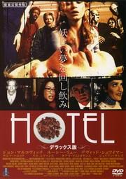 HOTEL デラックス版