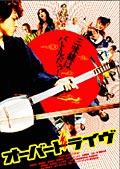 オーバードライヴ (2004年日本)