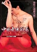 中国女体彩画 第1集 乳房の誘惑