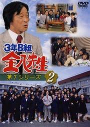 3年B組金八先生 第7シリーズ 2