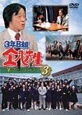 3年B組金八先生 第7シリーズ 3