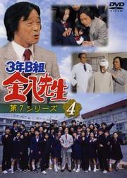 3年B組金八先生 第7シリーズ 4