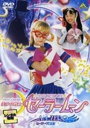 美少女戦士セーラームーン(実写)セット2