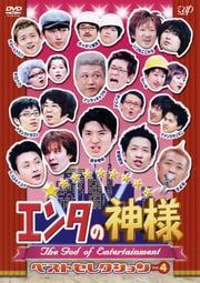 エンタの神様 ベストセレクション Vol.4