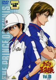 テニスの王子様 Vol.19