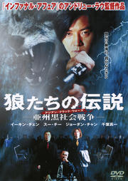 狼たちの伝説 −亜州黒社会戦争−