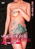 中国女体彩画 第2集 魅惑の三角地帯