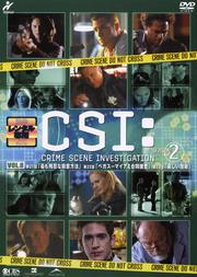 CSI:科学捜査班 SEASON 2 VOL.8