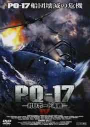 PQ-17 −対Uボート海戦− IV