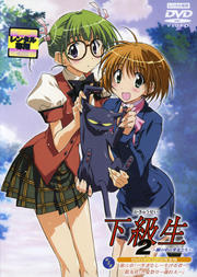 下級生 2 〜瞳の中の少女たち〜 DVDスペシャル完全版 第5巻